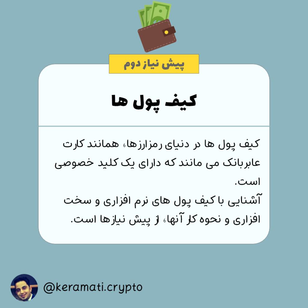 آموزش کیف پول های رمزارزها